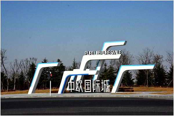 中欧国际城位于青岛高新区